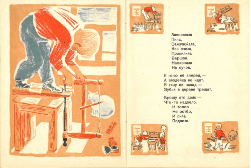 Pages from 'Master-Lomaster' with illustrations of the boy and his cat in a workshop.