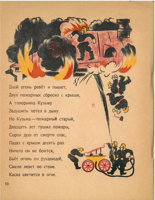 Illustration of Kuzma and the fire brigade fighting their way through the flames