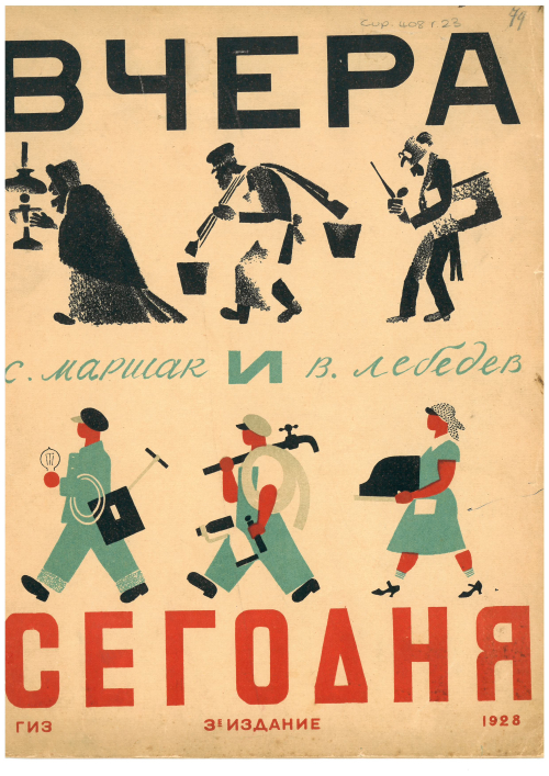Cover of 'Vchera i Segodnia' depicting workers of the past and workers of today
