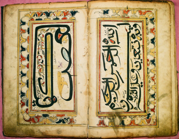 Double decorated frames and monumental calligraphy marking the beginning of S. Maryam (Q. 19), in a Qur'an manuscript from Daghistan, ca. 19th century, but which includes a colophon mentioning al-Filibbin (the Philippines). British Library, Or. 16058, ff. 274v-275r