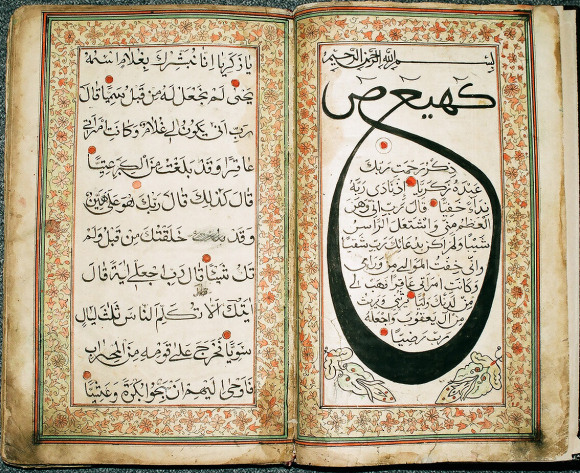 The start of Surat Maryam, with exhuberant calligraphic treatment of the 'mysterious letters', at the beginning of the second volume of a two-volume Qur'an, Daghistan, 19th century. Or. 16595, ff. 1v-2r