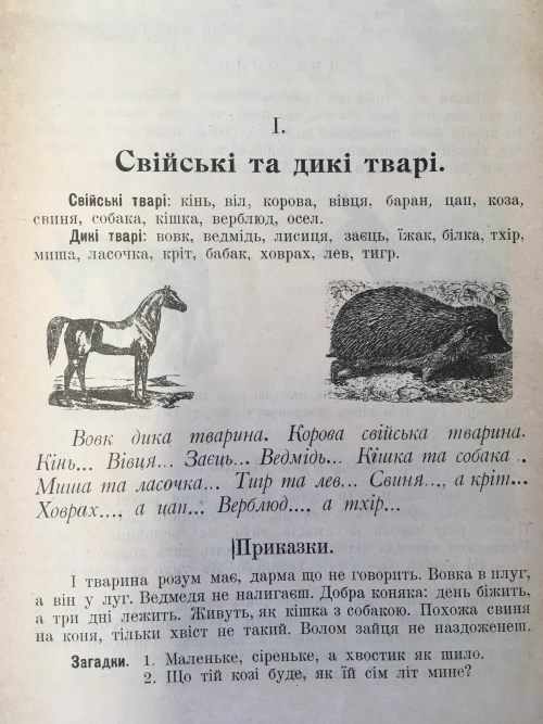 Page from Ridne slovo about wild and domestic animals. Featuring drawings of a horse and hedgehog
