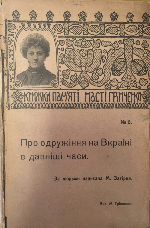 Title page from a book in memory of Anastasiia. Includes her portrait.