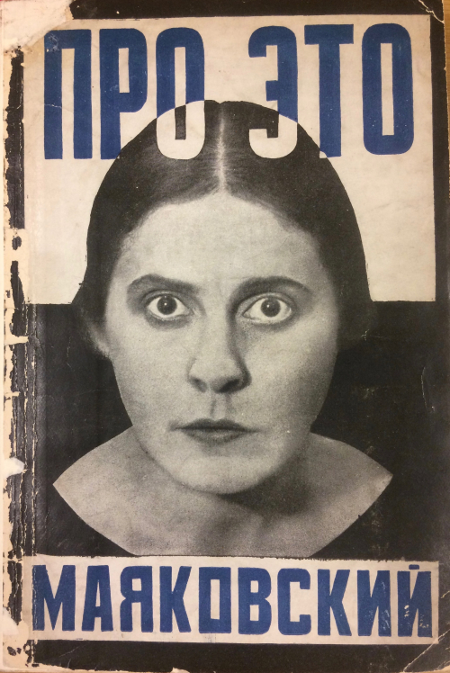 Cover of Pro eto featuring a portrait of Lilya Brik