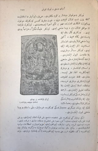 Passage on Buddhism the Büyük tarih-i umumi, Ottoman history of the world.