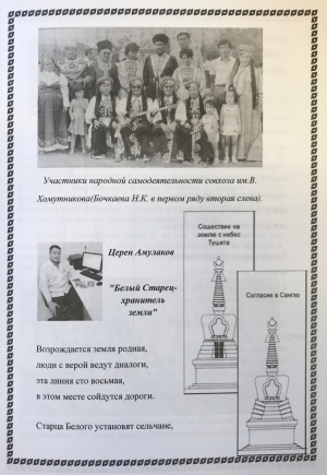 Images of Kalmyk Buddhist practitioners and stupas.