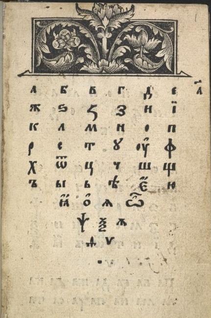 First page of 1574 Azbuka