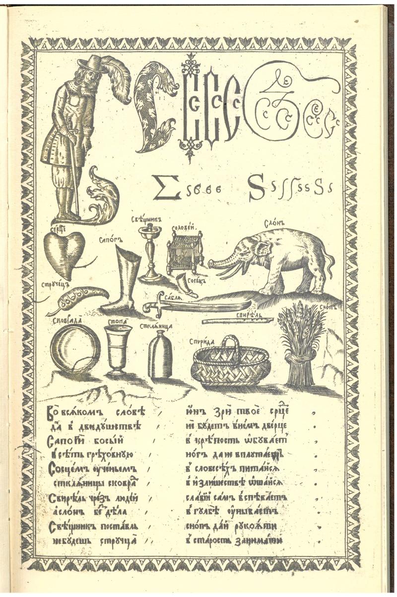 Karion Istomin Bukvar - letter S