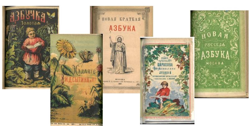 Collage of Azbuka covers