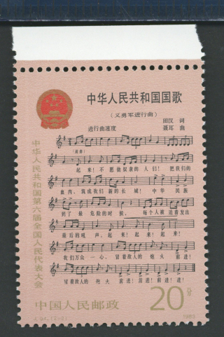 1983 stamp depicting music and Chinese text