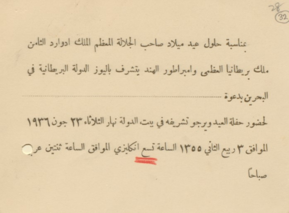 Arabic document connected to order for invitation cards