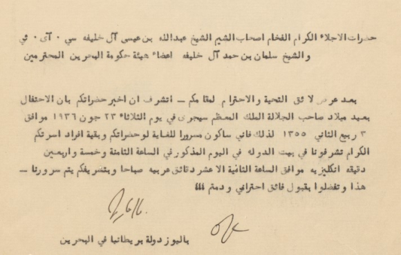 Personal invitation to member of the Bahrain Government