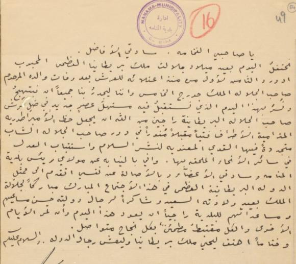 Letter of congratulation