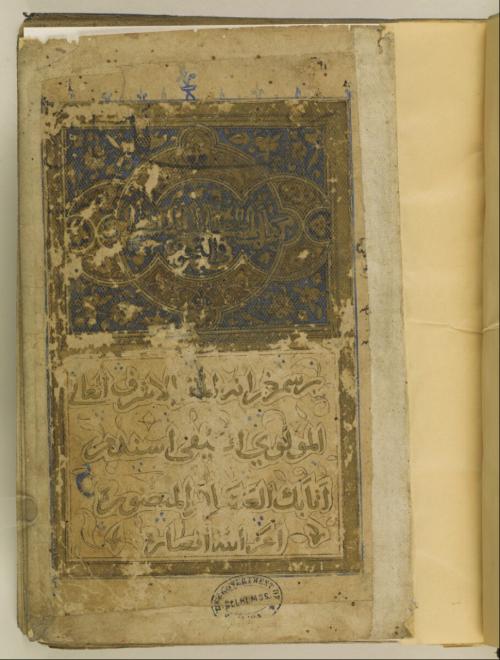 Title page of al-Qaṣrānī's Kitāb al-masāʾil dated 768/1367, with patron statement of the Mamluk amir Sayf al-Dīn Asandamur al-Nāṣirī (d. 769/1368) (Delhi Arabic 1916, vol. 1, f. 1r)