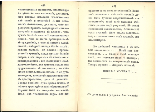 The last pages of the facsimile edition of Puteshestvie iz Peterburga v Moskvu