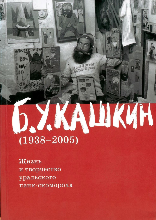 Cover of B.U. Kashkin (1938-2005): zhiznʹ i tvorchestvo uralʹskogo pank-skomorokha (Ekaterinburg, 2015) featuring a photograph of the artist