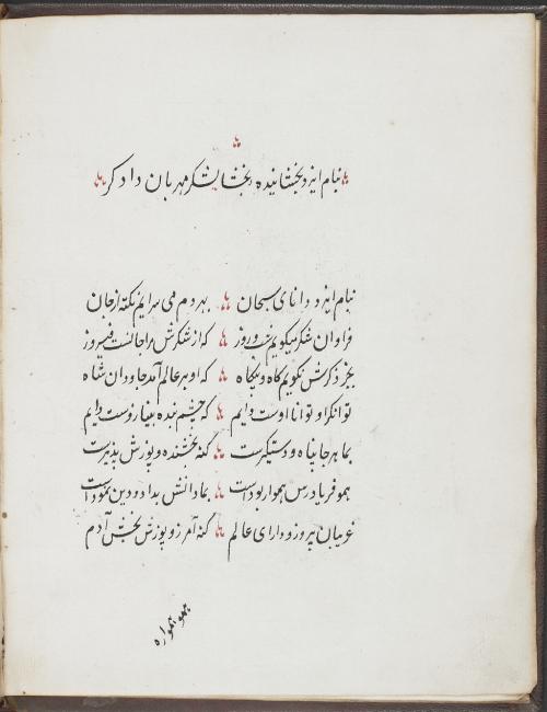 5 Qissah Sanjan-io_islamic_2572_f001v copy