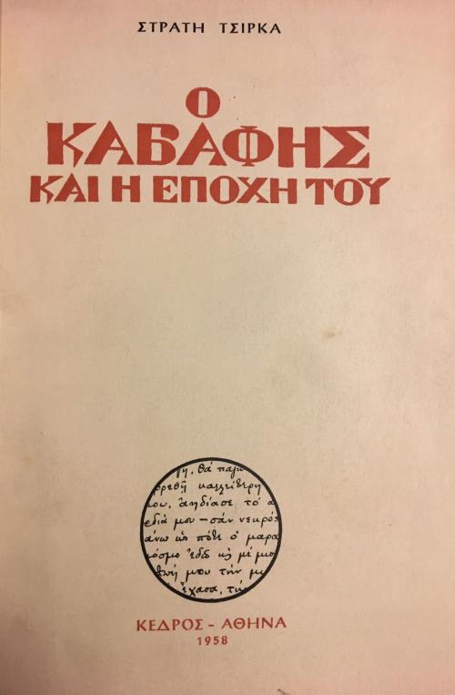 Title page of Ho Kavafis kai hē epokhē tou