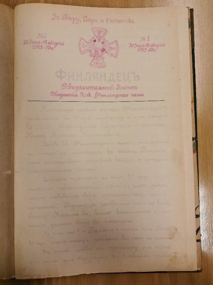 Finliandets manuscript issue 1