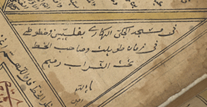 Detail of the colophon mentioning the al-Jakki al-Hakari mosque in the Philippines (masjid al-Jakkī al-Hakārī bi-Filibbīn). British Library, Or 16058, f. 546r