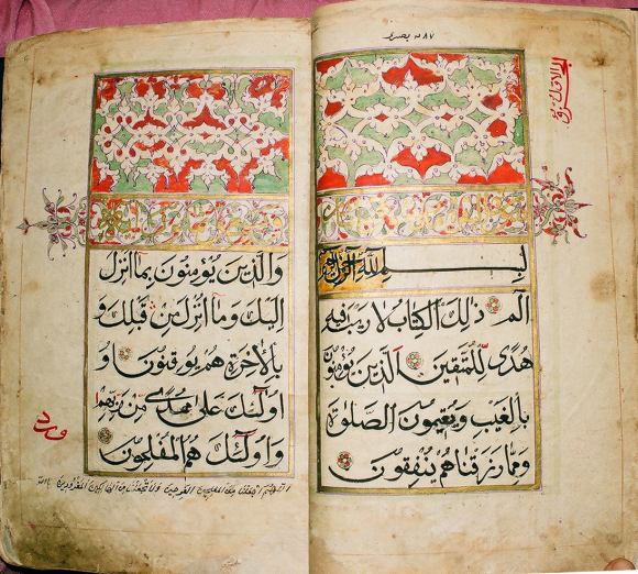 Beginning of Surat al-BaqarahBL Or.15955  f. (1)