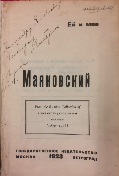 Title page of the British Library's copy of Pro eto with a dedication from Lilya Brik to Aleksandr Halpern