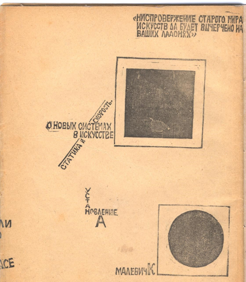 Title page of O novykh sistemakh v iskusstve with Malevich's black square