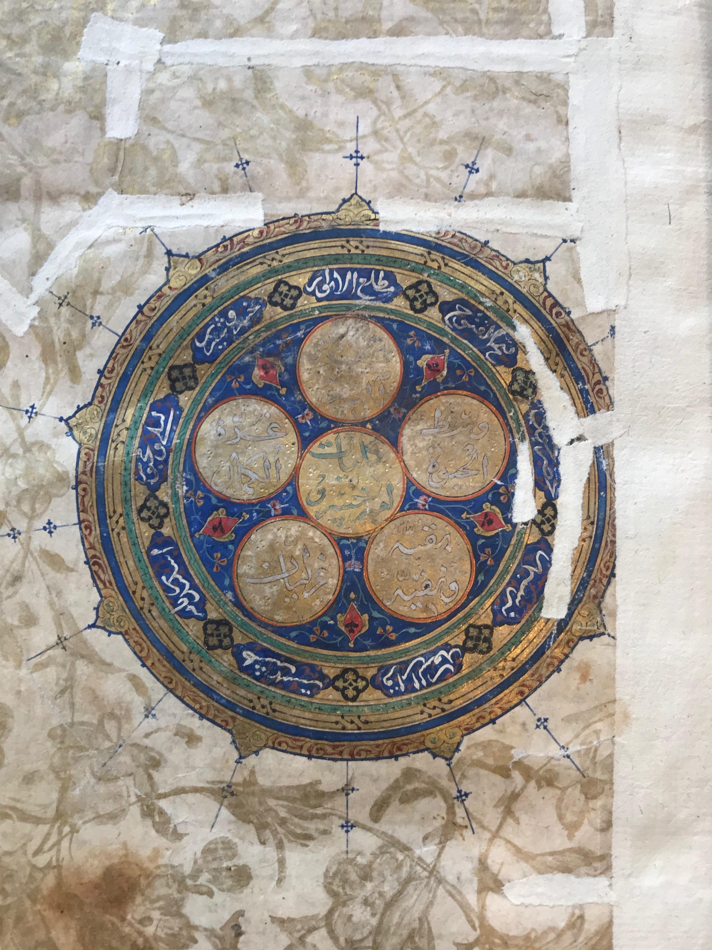 """شمسة وترويسة لكوليات """"مخطوطة قصائد الشعر"""" مثال على إضاءة المخطوطات"""