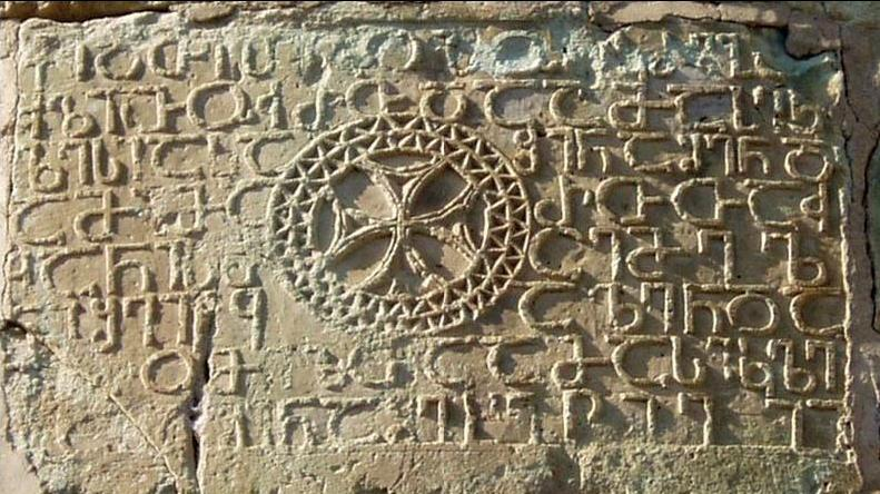 Image1_Inscription in Bolnisi Sioni Cathedral  dated to 494 AD