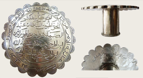 the large silver seal of Sultan Abdul Samad of Selangor