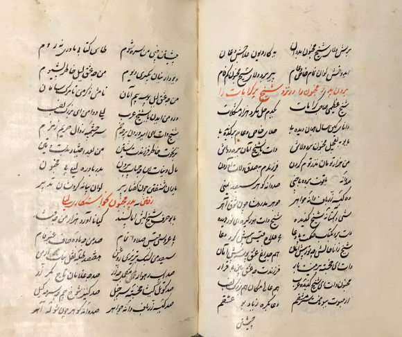 Add MS 7829 ff91v-92r. Gorani Poem