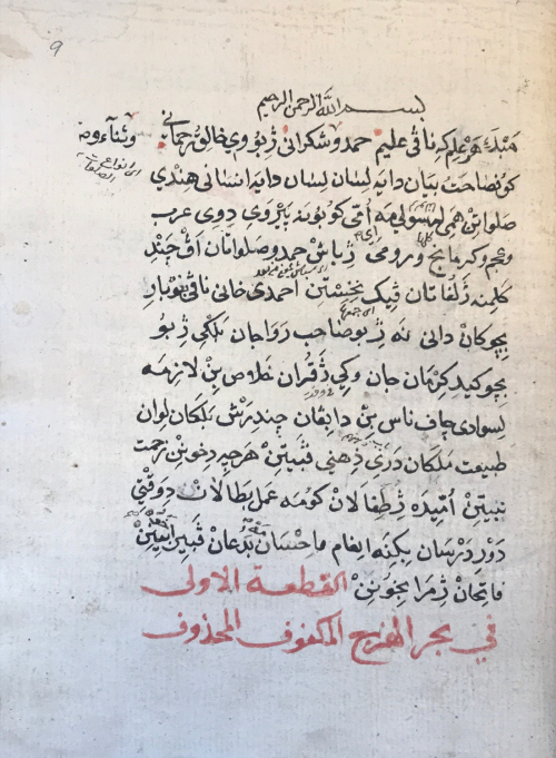 Or. 5932 9r: The opening part of the Edîqeya Îmanî, a didactic poem composed by Ehmed Xanî