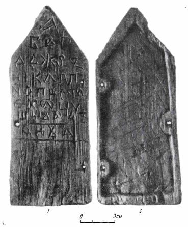 Novgorod tablet, 13th - early 14th century