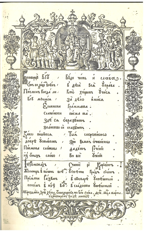 First page of Karion Istomin's Bukvar