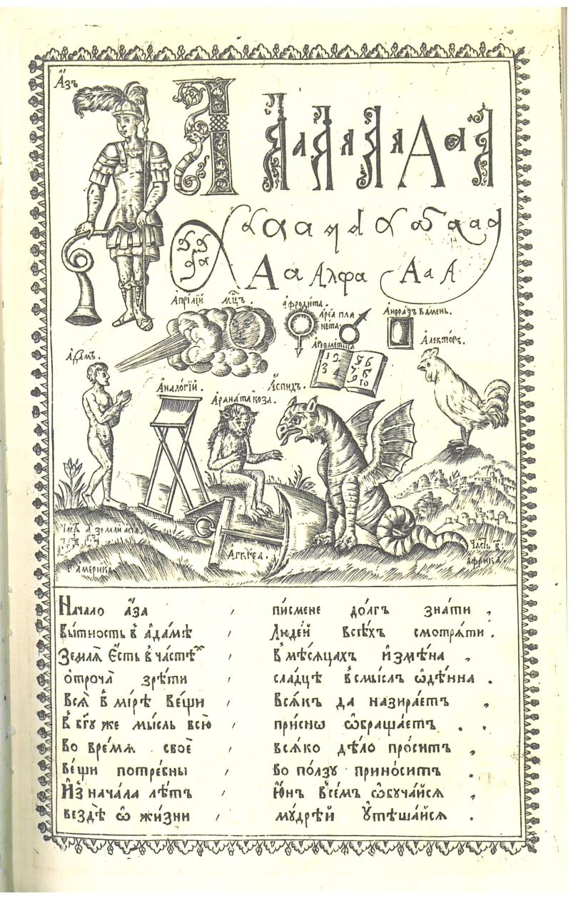 Karion Istomin Bukvar - letter A