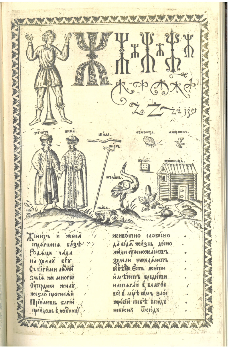 Karion Istomin Bukvar - letter Zh