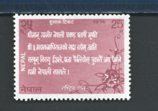 stamp from Nepal illustrating the Devanagari script for the old national anthem 'Rastriya Gaan'