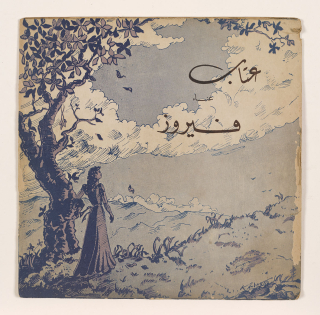 Image of the iconic cover art of Fairūz and the Raḥbānī brothers' 1952 hit: ʻItāb (reproach)