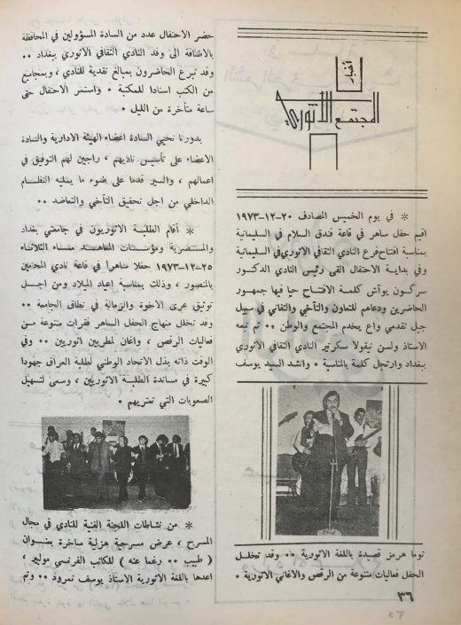 News from Baghdad's Assyrian community including the 1973 Christmas party.