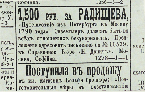 Newspaper advert in Russkiie vedomosti