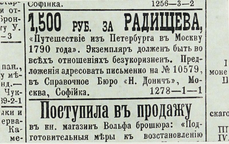 Newspaper advert