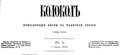 Masthead of 'Kolokol' issue 1, with title and imprint details