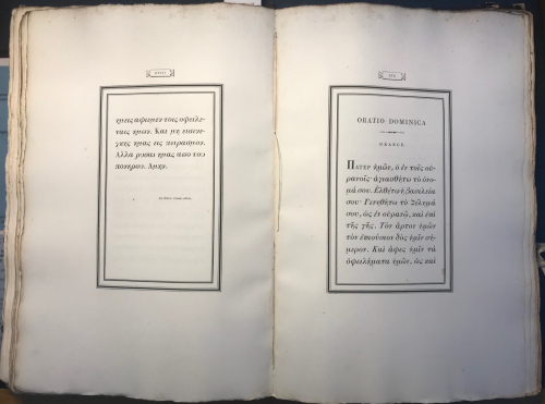 Pages from Oratio Dominica
