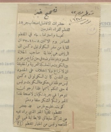 A correction of information published in al-Muqattam relating to an alleged dispute between Saudi Arabia and Kuwait