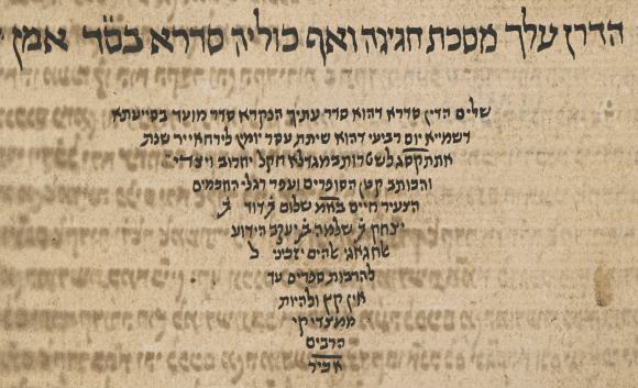Maimonides' Commentary on Seder Moʿed. Yemen, 1652. Or_2218_f096v det