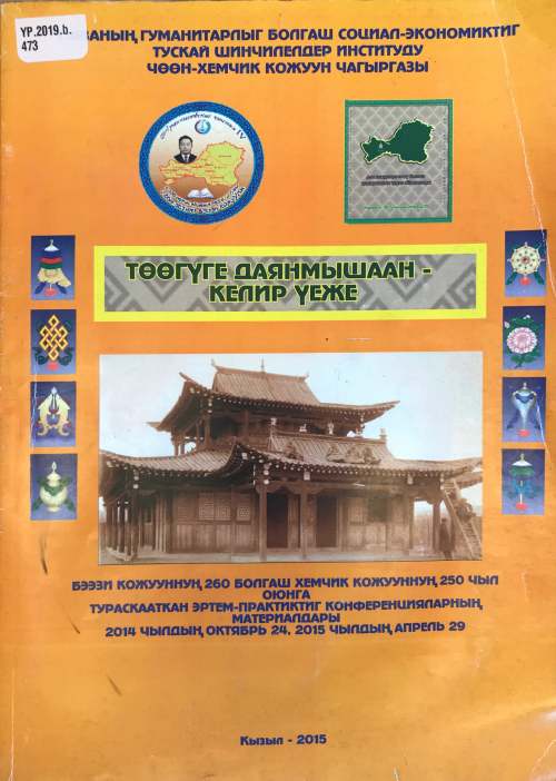 Cover page of conference materials dedicated to Tuvan Buddhism.