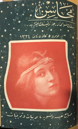 Photograph of a woman with pearls on cover of issue 5 of Mehasin