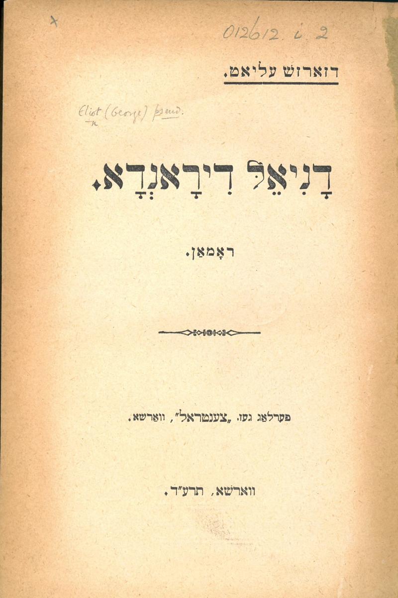Daniel Deronda Yiddish 012612.i.2.