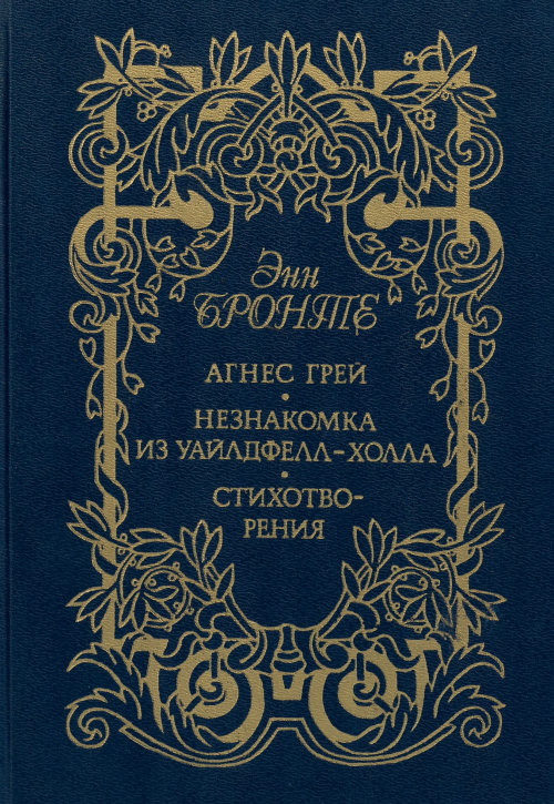 Cover of a Russian translation of Anne Bronte's works