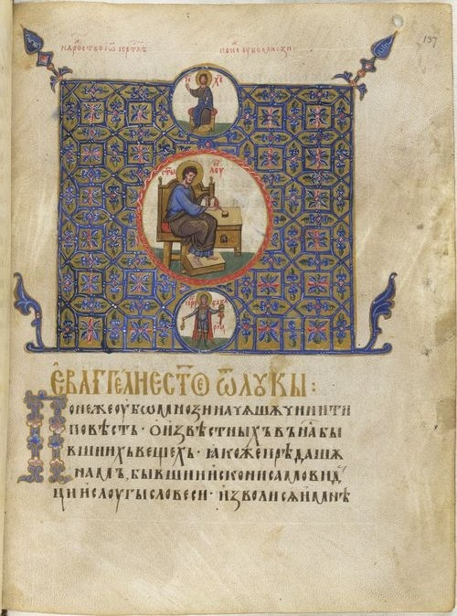 Opening of the Gospel of Luke with images of St Luke, Christ and Zachariah on a decorative background